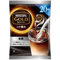 ネスレ日本 ネスカフェゴールドブレンドコク深めポーション無糖 1袋(20個入)【ポーション】