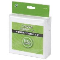 CD・DVD不織布ケース EFCS100 ...