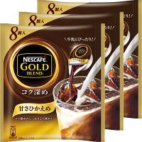 【ポーション】ネスカフェゴールドブレンドコク深めポーション 甘さひかえめ 1セット(24個)