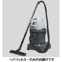 アズワン バキュームクリーナー HEPAフィルター 1-7312-21 1枚 (直送品)