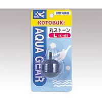 アズワン 水槽用ストーン 丸 L 1個 2-8109-04 (直送品)