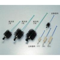 アズワン ブラシ(ビニール巻)注射器用 小 4ー056ー01 1本 4ー056ー01 (直送品)