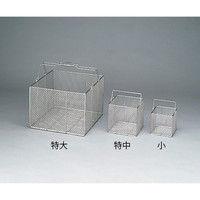 アズワン ステン角型洗浄カゴ 中 200×200×200mm 1個 4-098-04 (直送品)