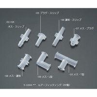 アズワン ルアーフィッティング VRFP6 10入 1袋(10個) 5-1044-07 (直送品)