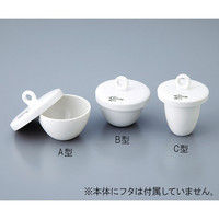 ニッカトー るつぼ(C型) 本体 15mL 1個 5-4050-01 (直送品)