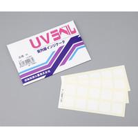 日油技研工業 UVラベル(不可逆性) UV-H 100枚 1箱(100枚) 6-7789-02 (直送品)