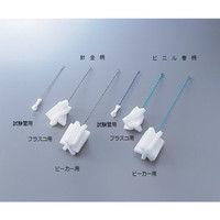 アズワン スポンジブラシ 試験管用(針金柄) 1本 7-5612-01 (直送品)