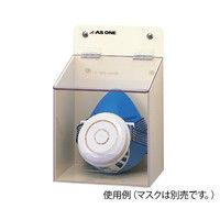 アズワン マスクケース 141×111×215mm シングル 1個 8-5370-01 (直送品)