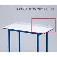 アズワン 落下防止プロテクター 1個 3-5350-10 (直送品)