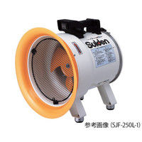 スイデン(Suiden) ポータブル送排風機 50L/min 320mmダクト SJF-300RS-1 1台 8-1038-43 (直送品)