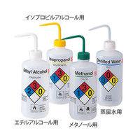 薬品識別安全洗浄瓶 エチルアルコール用 2425-0502 4-3039-02 (直送品)