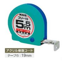 ムラテックKDS コンベックス 両面コンパクトフリー 19mm幅×5.5m CF19-55BP (直送品)
