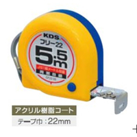 ムラテックKDS コンベックス 両面コンパクトフリー 22mm幅×5.5m CF22-55BP (直送品)