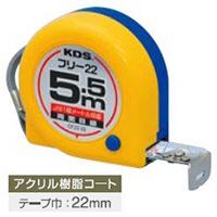 ムラテックKDS コンベックス 両面コンパクトフリー 尺相当目盛 22mm幅×18尺相当5.5m CF22-55S (直送品)