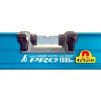 シンワ測定 ブルーレベル Pro 1800mm マグネット付 1個 (直送品)