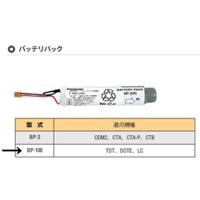 東日製作所 LC用バッテリパック BP-100 1個 (直送品)