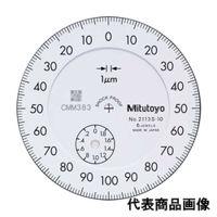 ミツトヨ 標準形ダイヤルゲージ 2113SB-10 1個 (直送品)