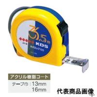 ムラテックKDS コンベックス ネオロック 16mm幅×5.5m S16-55N (直送品)