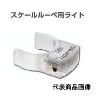 新潟精機 スケールルーペ用ライト L-35 1個 (直送品)