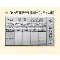 日本金属電鋳 Raμ平面アラサ標準片(フライス用)1枚 1枚 (直送品)