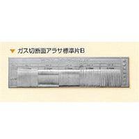 日本金属電鋳 ガス切断面アラサ標準片B 1枚 1枚 (直送品)