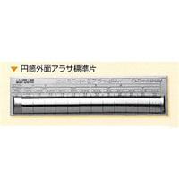 日本金属電鋳 円筒外面アラサ標準片 1枚 1枚 (直送品)