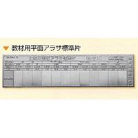 日本金属電鋳 教材用平面アラサ標準片 1枚 1組 (直送品)