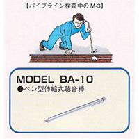 エクセル サウンドスコープ(ペン型伸縮式聴音棒) BA-10 1本 (直送品)
