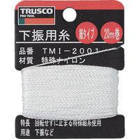 トラスコ中山(TRUSCO) 下げ振り用糸 細20m巻き 線径0.85mm TMI-2001 1個 253-3669 (直送品)