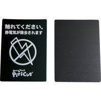 アトム興産 ピリカットベーシックS PCB-S 1個 328-4174 (直送品)
