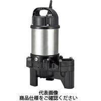 鶴見製作所 ツルミ 樹脂製汚物用水中ハイスピンポンプ 60HZ 50PU2.4S 60HZ 1台 223-2316 (直送品)