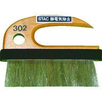スタック・アンド・オプティーク 静電気除去コンパクトブラシラ STAC302 1個 291-5413 (直送品)