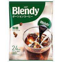 【ポーション】AGF ブレンディ カフェラトリー ポーションコーヒー 無糖 1袋(24個入)