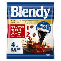 AGF ブレンディ深煎りポーションコーヒーカロリーハーフ 1箱(96個)