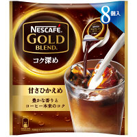 ネスレ日本 ネスカフェ ゴールドブレンドコク深め 甘さ控えめ 1袋(8個入)【ポーション】