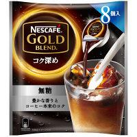 ネスレ日本 ネスカフェ ゴールドブレンドコク深め ポーション 無糖 1袋(8個入)【ポーション】