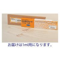 【アウトレット】柴田科学 ホールピペット 1mL 10個入 020030-1A 1箱(10個入)
