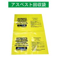 加藤商店 アスベスト回収袋 黄色 大 ASB-001 1セット(20枚) (直送品)
