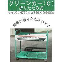 加藤商店 清掃カート 清掃用具置 クリーンカー 折りたたみ式 ETC-CLC 1個 (直送品)