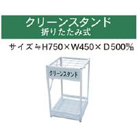 加藤商店 清掃カート 清掃用具置 クリーンスタンド 折りたたみ式 ETC-CLS 1個 (直送品)