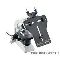 トレイジャンサイエンティフィック 顕微鏡用スマートフォンアタッチメント YGR-MP0001 1個 3-6138-01 (直送品)