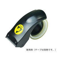 アズワン 帯電防止テープディスペンサー 1個 3-6500-01 (直送品)