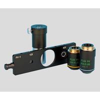 アズワン プラノレンズ生物顕微鏡用 位相差観察キット 低倍率 SL-700DC1 1セット 1-1927-12 (直送品)