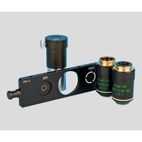 アズワン プラノレンズ生物顕微鏡用 位相差観察キット 高倍率 SL-700DC2 1セット 1-1927-13 (直送品)