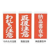 アズワン 両面荷札ラベル 「取扱注意」 1箱(2000枚) 3-1771-02 (直送品)