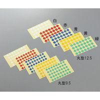 アズワン ラボ用マーキングラベル 丸型 φ12.5 黄 1袋(280枚) 3-5380-04 (直送品)