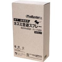 SHIMADA(シマダ) 忌避剤 ネズミ忌避スプレー2本セット 106063 1セット(2本) 819-4103 (直送品)