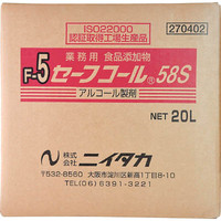 ニイタカ(NIITAKA) セーフコール58S 20L BIB (1箱入) 270402 1箱 819-5421 (直送品)