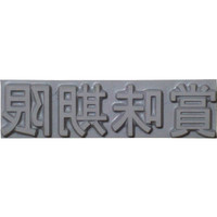 山崎産業(YAMAZAKI) テクノマーク特注活字(10mm)賞味期限 K500-101 1個 819-2217 (直送品)