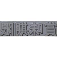 山崎産業(YAMAZAKI) テクノマーク特注活字(6mm)賞味期限 K500-61 1個 819-2215 (直送品)